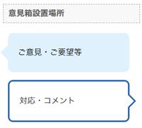 以下、意見箱設置場所の次に「ご意見・ご要望等」、「対応・コメント」を表示致します。