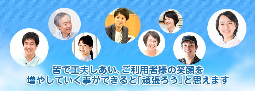 イメージ:皆で工夫しあい、ご利用者様の笑顔を増やしていく事ができると「頑張ろう」と思えます