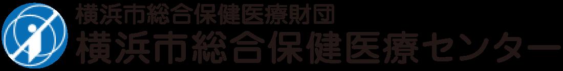 横浜市総合保健医療センター