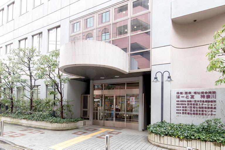 神奈川区生活支援センターの外観写真