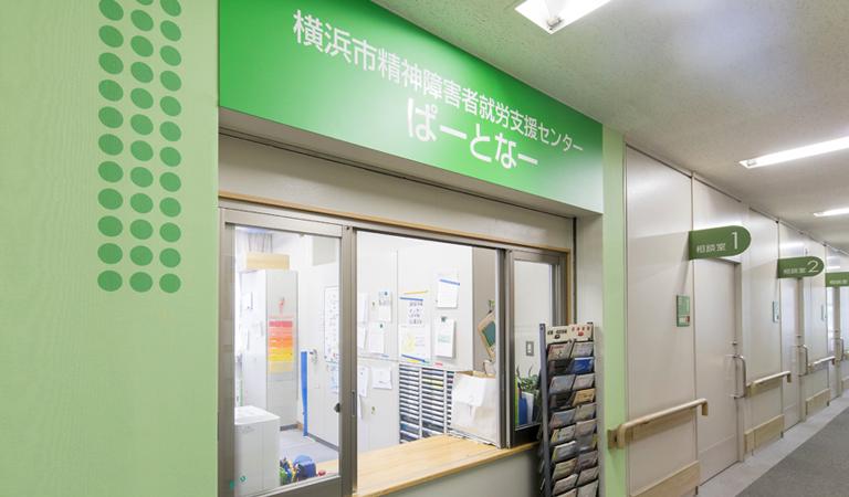 写真:就労支援センター(ぱーとなー)の受付