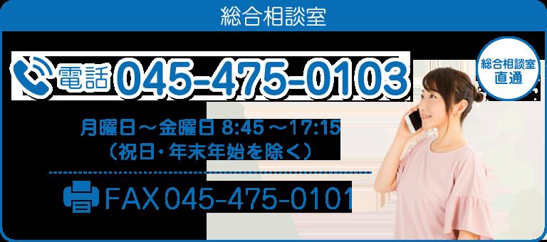 バナー:総合相談室直通・電話番号045-475-0103 月曜日~金曜日8:45~17:30(祝日・年末年始を除く。fax045-475-0101)