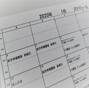 2020年スケジュール